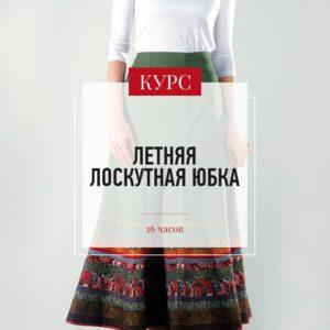 Летняя лоскутная юбка