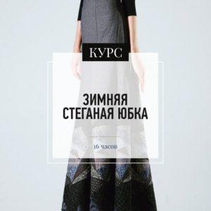 Зимняя стеганая юбка